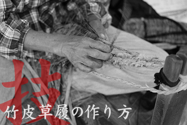 竹皮草履作り方