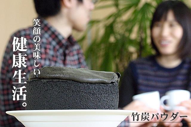 竹炭パウダー(15ミクロン)100g