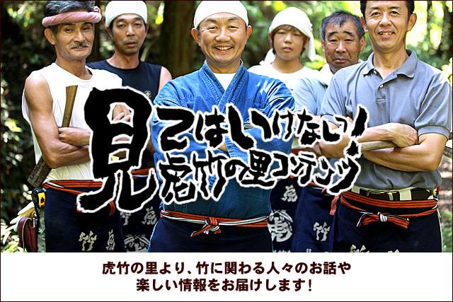 日本唯一虎竹の里から創業明治27年虎斑竹専門店 竹虎(スマートフォン用)