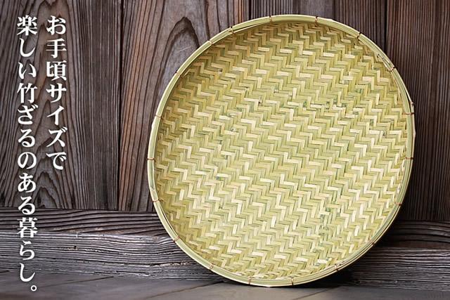 国産竹ざる 40cmサイズ