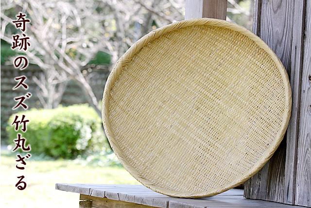【限定】奇跡のスズ竹丸ざる(特大)60cm