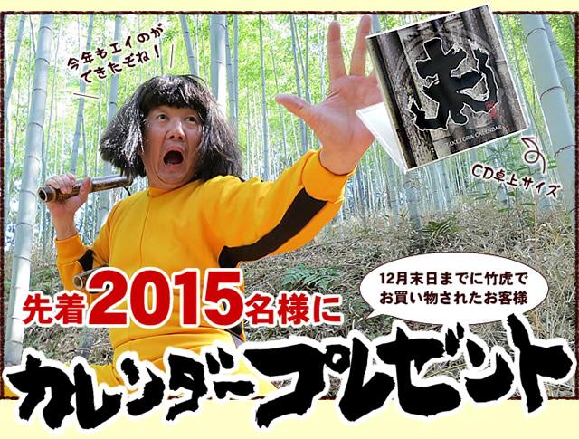 2015年竹虎カレンダー