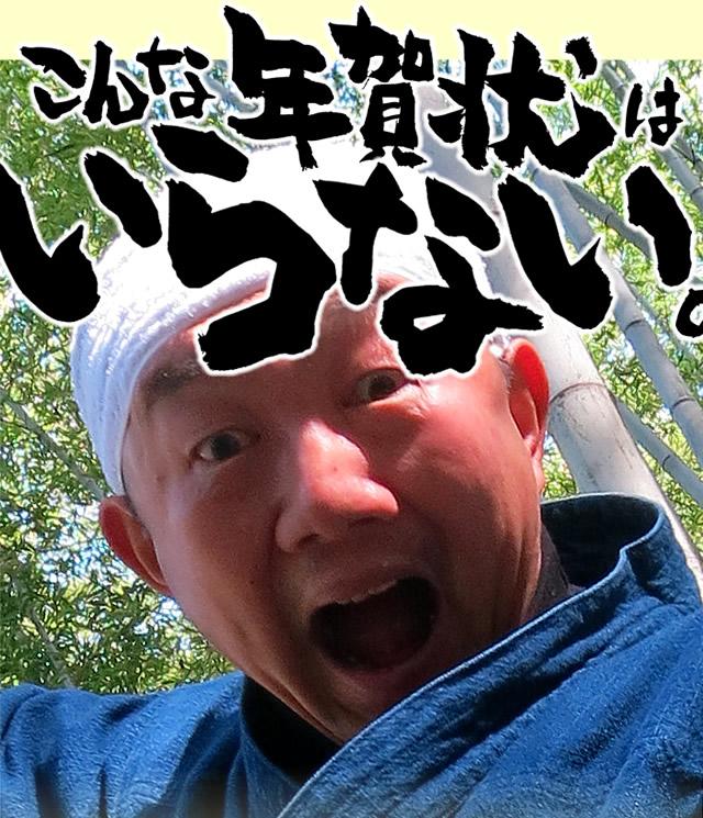 竹虎四代目から2015年の年賀状をお届け!