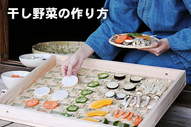 干し野菜の作り方(レシピ)