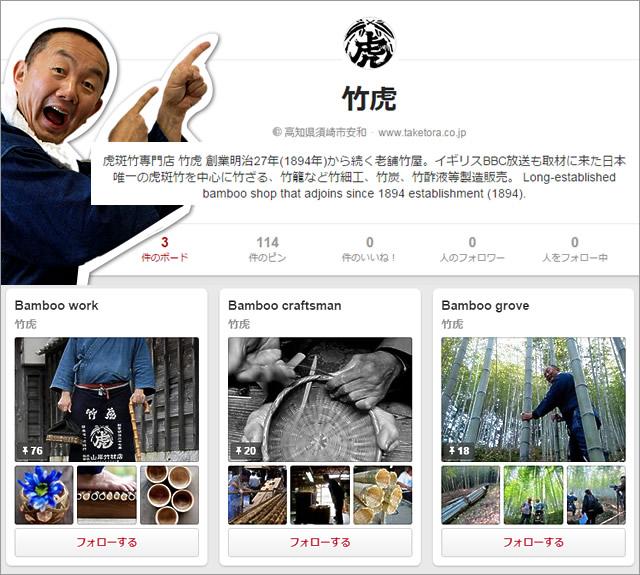 竹虎Pinterest