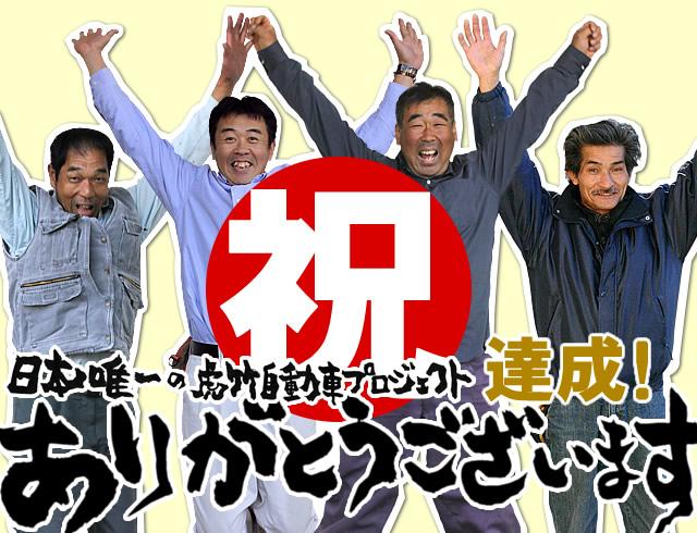 クラウドファンディング「日本唯一の虎竹自動車プロジェクト」