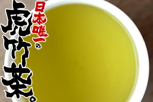 【新茶できました】日本唯一の虎竹茶