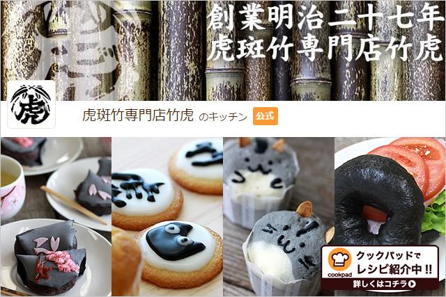 クックパッド 虎斑竹専門店竹虎のキッチン