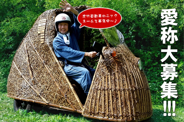 【7/7(木)締切】日本唯一の虎竹自動車のニックネームを大募集!!