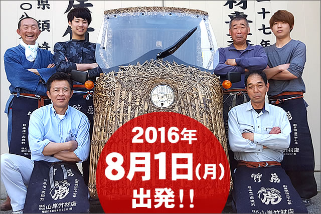 日本唯一の虎竹自動車プロジェクト チャレンジラン横浜!