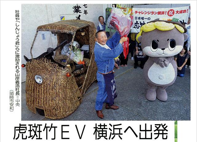 新聞掲載 高知新聞 2016年8月1日 夕刊