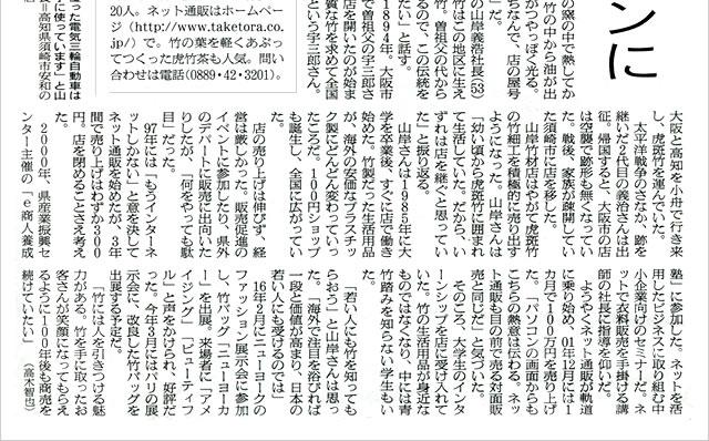 新聞掲載 朝日新聞 2017年2月8日