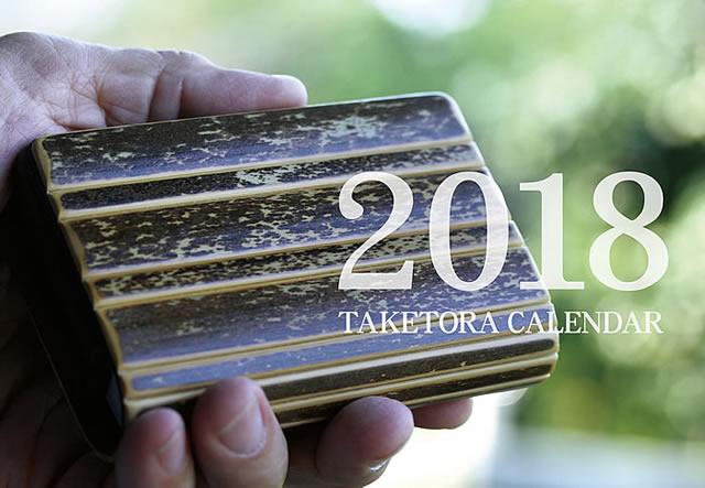 2018年竹虎カレンダー