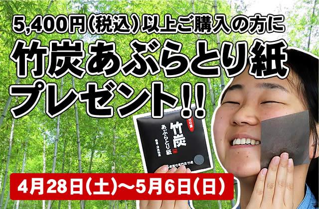 ゴールデンウィーク休み特別企画♪おまけSALE!