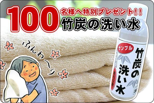 【先着100名様無料プレゼント】竹炭の洗い水ミニボトル約1回分