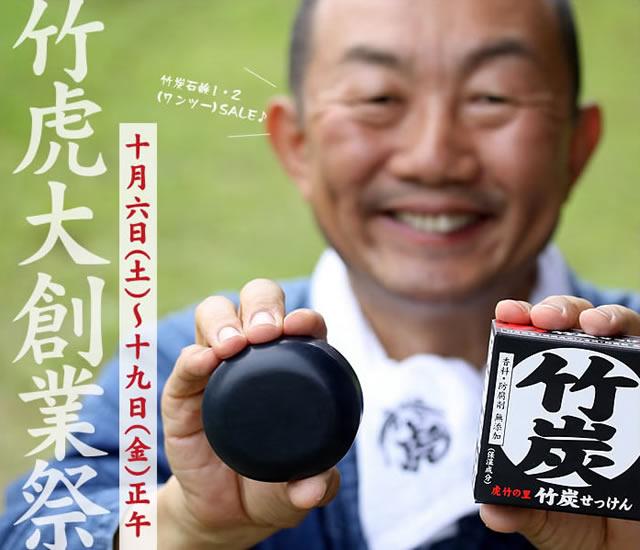 竹虎大創業祭♪ 竹炭石鹸1・2(ワンツー)SALE