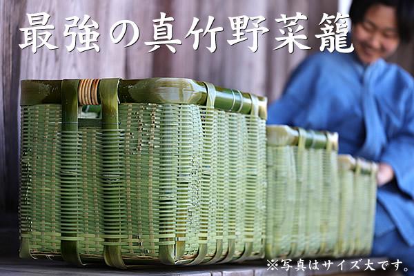 最強の真竹野菜かご(大)御用籠