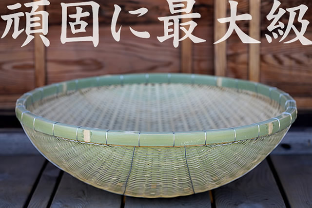 超強力!最大級・頑固職人がガッチリ編み込んだ本気で使える深竹丸ざる70cm