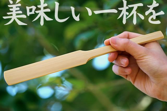 コーヒーサイフォン撹拌用竹ヘラ