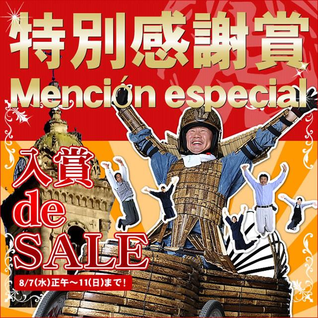 創業125周年記念 スペインボックスカート 入賞 de SALE!