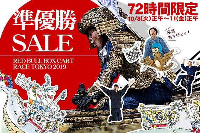 【72時間本店限定】RED BULL BOX CART RACE準優勝SALE!