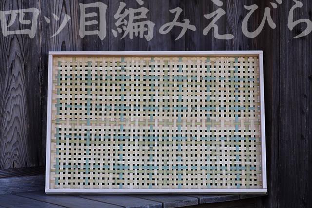 えびら(竹編み平かご)四ツ目編み