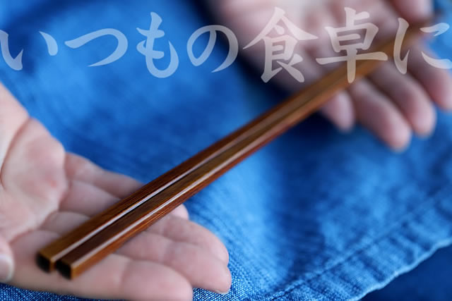 毎日竹漆箸