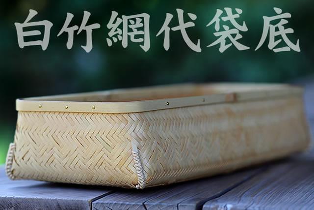 白竹網代袋底