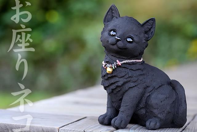 竹炭のお座りネコちゃん(親猫)