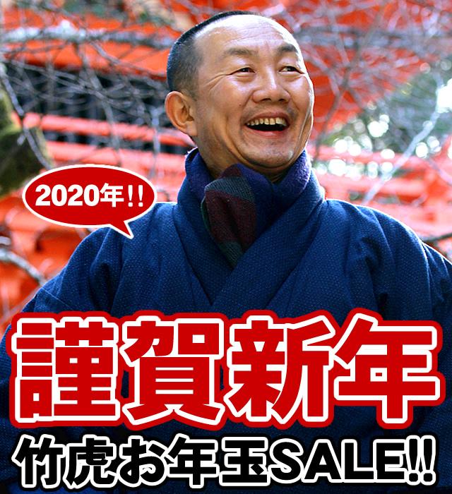 竹虎お年玉SALE!!!