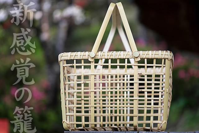 白竹粗四ツ目スーパー籠