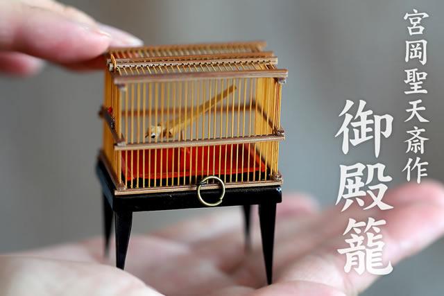 【限定】宮岡聖天斎作 御殿籠(竹ミニ鳥籠)