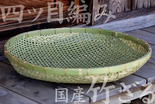 国産四ツ目竹ざる(60cm)