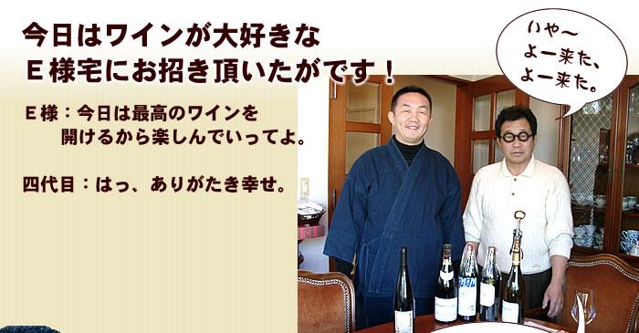 今日はワインが大好きなE様宅にお招き頂いたがです!