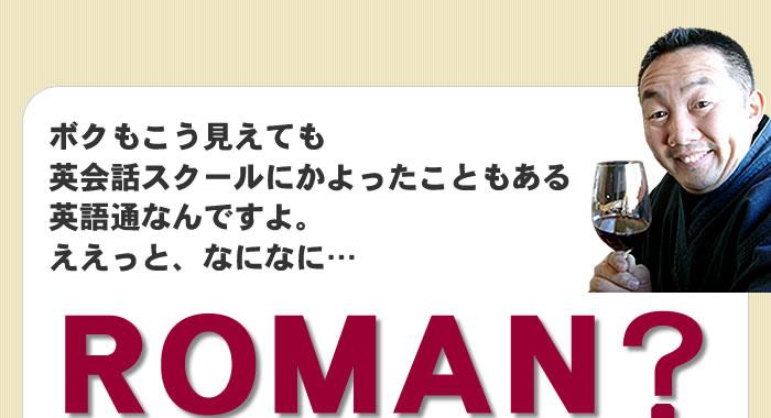 ROMAN?