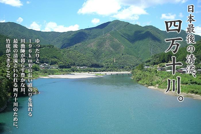 日本最後の清流、四万十川。