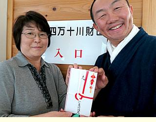 2014年6月吉日、寄付,竹虎四代目(山岸義浩、YOSHIHIRO YAMAGISHI、TAKETORA),四万十川
