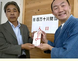 2012年5月7日、寄付,竹虎四代目(山岸義浩、YOSHIHIRO YAMAGISHI、TAKETORA),四万十川