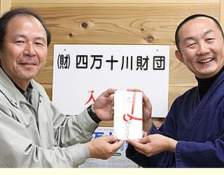 2011年4月吉日、寄付,竹虎四代目(山岸義浩、YOSHIHIRO YAMAGISHI、TAKETORA),四万十川