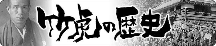 竹虎の歴史