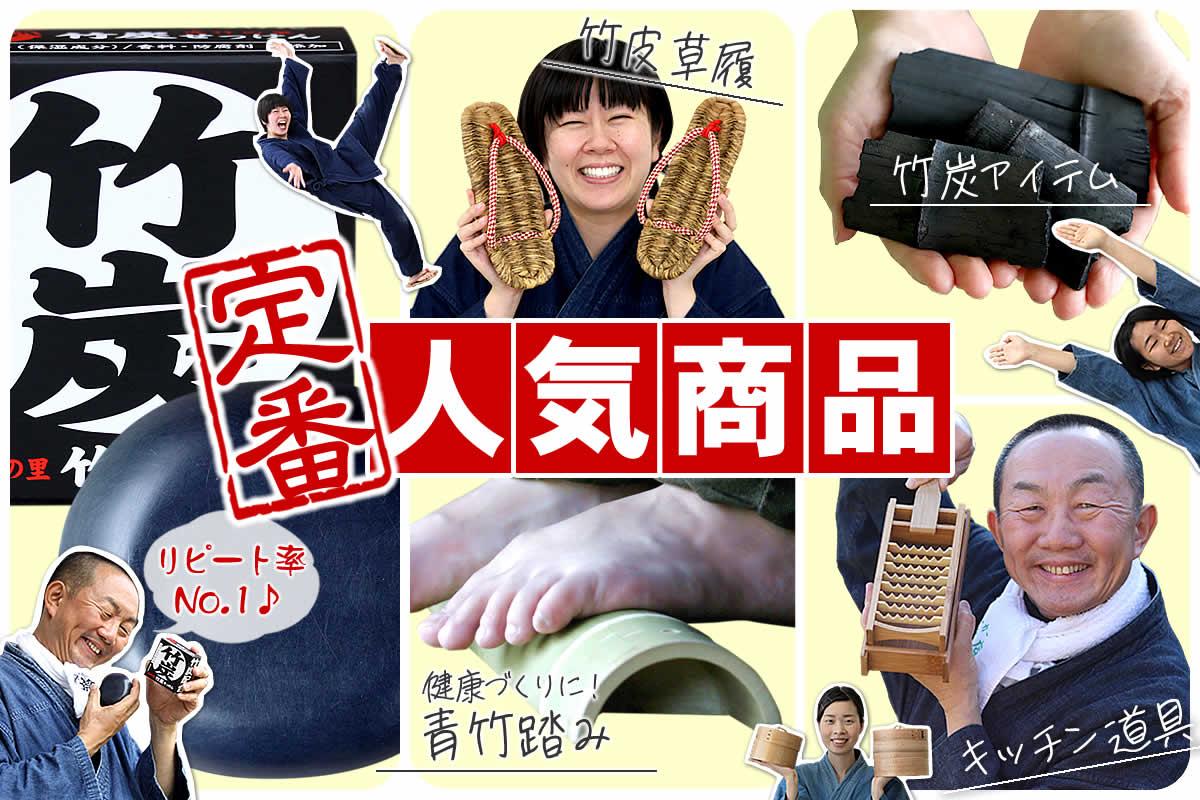 竹虎の定番人気商品特集では、竹虎が自信を持ってオススメする竹グッズをご紹介します。
