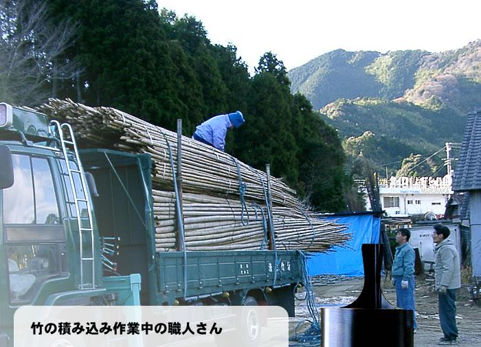 竹の積み込み作業中の職人さん