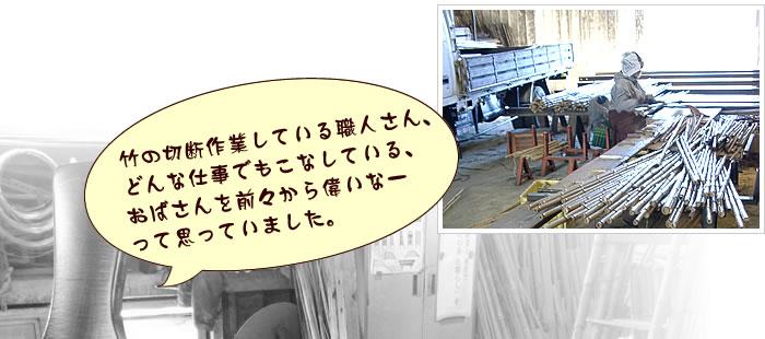 竹の切断作業