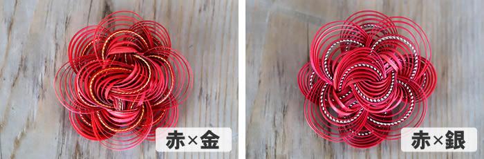 赤×金、赤×銀