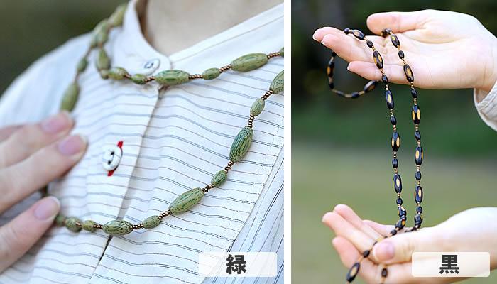 竹レトロビーズネックレスの竹繊維