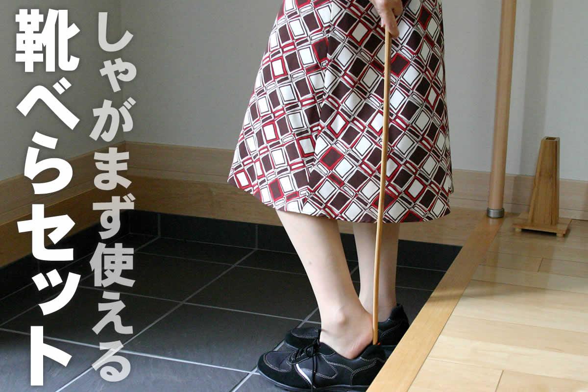 竹のロング靴べらセットは、70cmと長い竹靴べらをスタンドつきでお届けするセットです。敬老の日など、おじいちゃんやおばあちゃんへのギフトにもぴったりです。