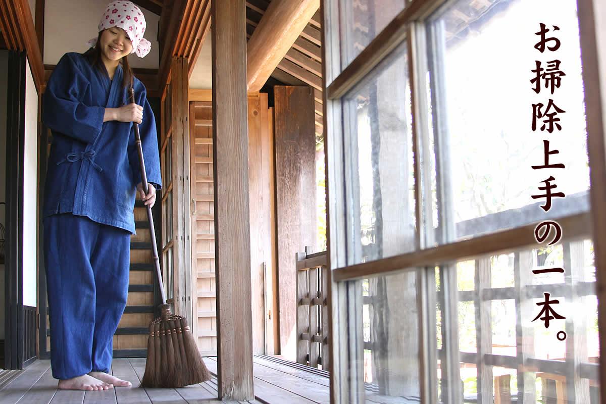 フローリングや畳の掃除がしやすい長く使える棕櫚箒(シュロほうき)長柄7玉