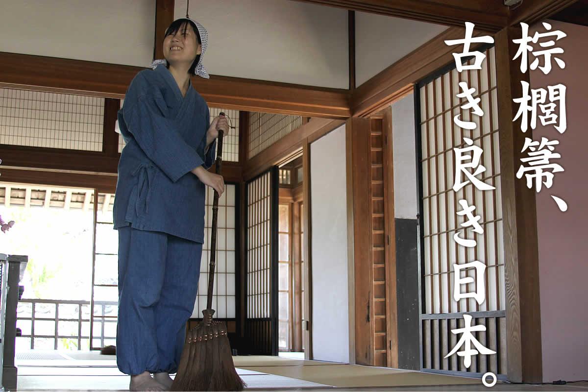 棕櫚箒(シュロほうき)、古き良き日本