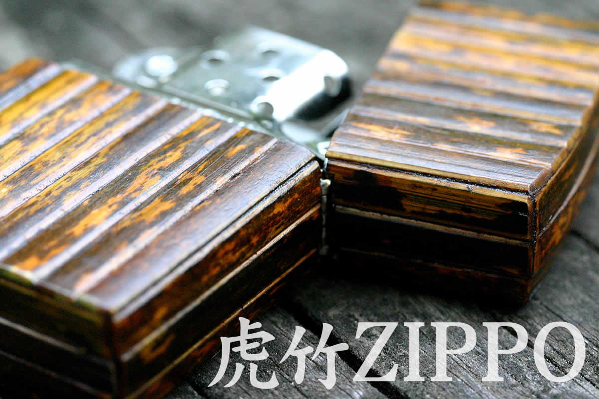 虎竹ZIPPO(ジッポー)