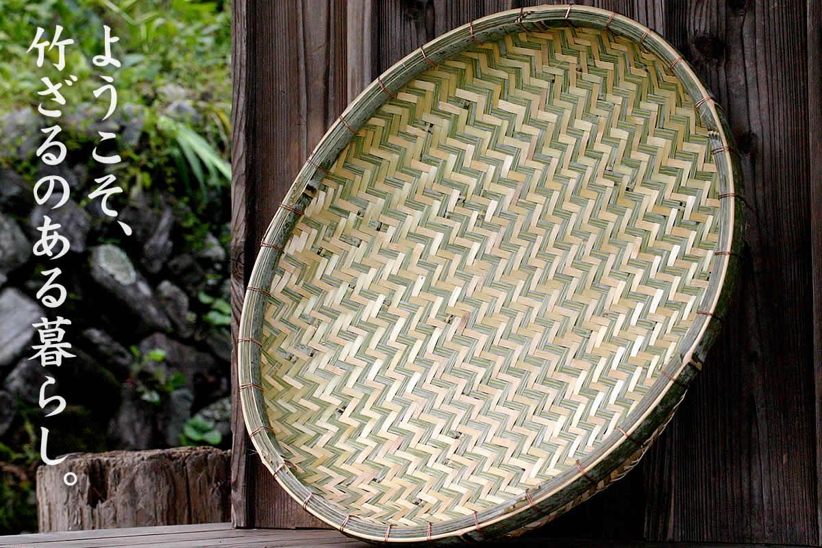 国産竹ざる60cmは、国産の竹ざるで梅干しや土用干しを楽しんでいただきたく作ったお求めやすい竹ザル。梅干し約3.5kgを干すことができる直径60センチ。